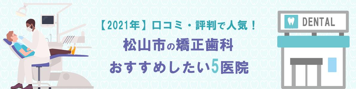 【2021年】松山市の矯正歯科おすすめしたい5医院口コミ・評判で人気!